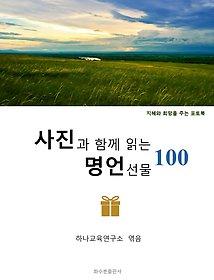 사진과 함께 읽는 명언 선물 100