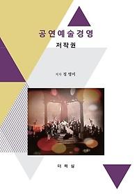 공연예술경영 - 저작권