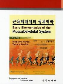 근육뼈대계의 생체역학