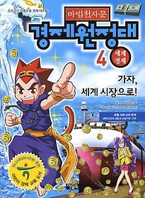 마법천자문 경제원정대 4 - 세계경제