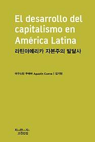 """<font title=""""라틴아메리카의 역동적인 발전 정책에 대해"""">라틴아메리카의 역동적인 발전 정책에 대...</font>"""