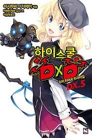 하이스쿨 DxD DX.5