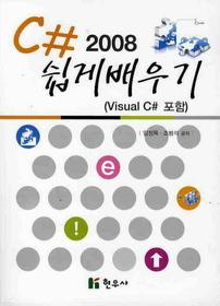 C# 2008 쉽게 배우기