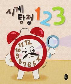 시계탐정 1 2 3