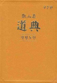 증산도 도전 생활도전 - 보은판 (황색)