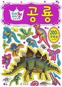 우리 아이 첫 스티커북 - 공룡