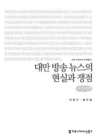 대만 방송 뉴스의 현실과 쟁점 (큰글씨책)