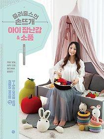 [90일 대여] 줄리줄스의 손뜨개 아이 장난감 & 소품