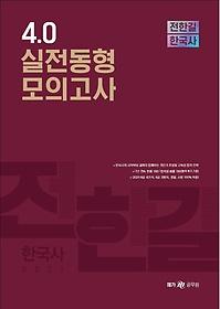 2021 전한길 한국사 4.0 실전동형 모의고사