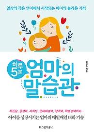 (하루 5분) 엄마의 말습관 : 일상의 작은 언어에서 시작되는 아이의 놀라운 기적 이미지
