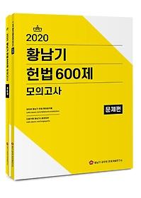 2020 황남기 헌법600제 모의고사