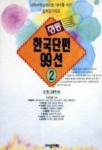 정통 한국단편 99선 2