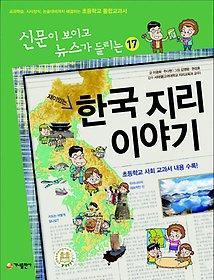 재미있는 한국 지리 이야기
