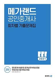 """<font title=""""2021 메가랜드 공인중개사 2차 회차별 기출문제집"""">2021 메가랜드 공인중개사 2차 회차별 기출...</font>"""