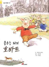 춤추는 돼지 호바트
