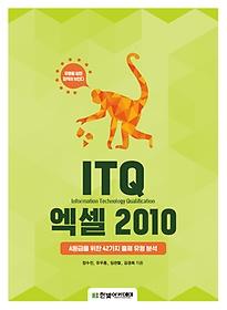 ITQ 엑셀 2010 (2016)