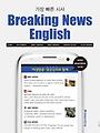 가장 빠른 시사 Breaking News English