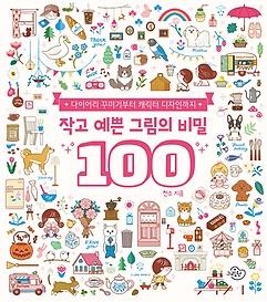 작고 예쁜 그림의 비밀 100