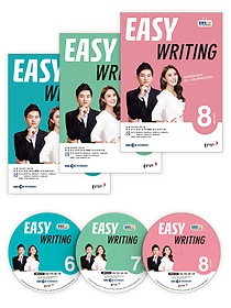 """<font title=""""EBS 라디오 Easy Writing 이지 라이팅 2020년 6,7,8월호 세트 + [부록] 방송내용 전부수록 MP3 CD:3"""">EBS 라디오 Easy Writing 이지 라이팅 2020...</font>"""