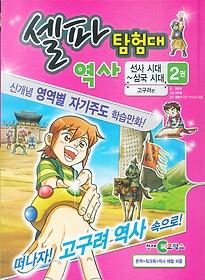 셀파 탐험대 역사 - 선사시대~삼국시대 2