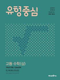 유형중심 고등 수학 (상/ 2021)