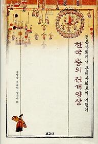 한국 춤의 전개양상