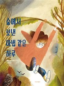 "<font title=""숲에서 보낸 마법 같은 하루 - 더책 오디오북"">숲에서 보낸 마법 같은 하루 - 더책 오디오...</font>"