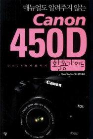 Canon 450D 활용가이드