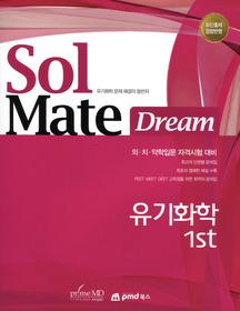 Solmate Dream 유기화학 1st (2012)
