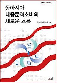 동아시아 대중문화소비의 새로운 흐름