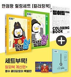 EBS 만점왕 세트 1-2 + 펭아트#컬러링북