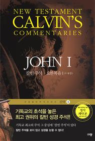칼빈주석 요한복음 1