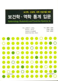 (보건학, 간호학, 의학 전공자를 위한) 보건학·역학 통계 입문