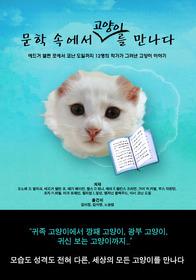 문학 속에서 고양이를 만나다