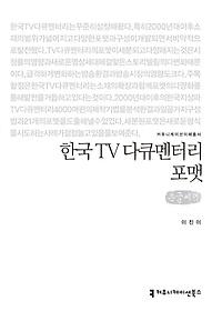 한국 TV 다큐멘터리 포맷 (큰글씨책)