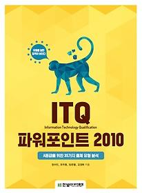 ITQ 파워포인트 2010 (2016)