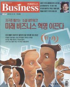 한경비즈니스 Business (주간) 753호