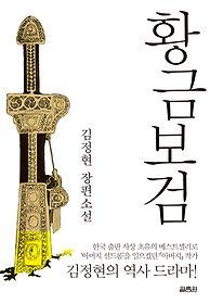 [90일 대여] 황금보검