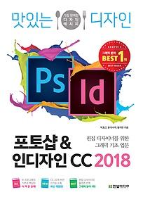 맛있는 디자인 포토샵&인디자인CC 2018