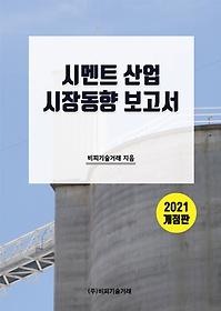 시멘트 산업 시장동향 보고서