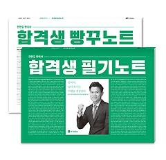 2019 전한길 한국사 합격생 필기노트 + 빵꾸노트 세트