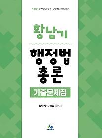 2021 황남기 행정법총론 기출문제집