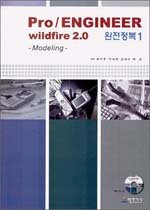 """<font title=""""PRO ENGINEER WILDFIRE 2.0 완전정복 1 (CD1장포함) """">PRO ENGINEER WILDFIRE 2.0 완전정복 1 (CD...</font>"""
