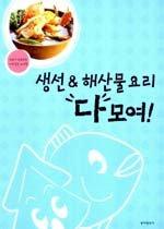 생선 & 해산물요리 다 모여!