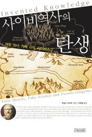 사이비 역사의 탄생