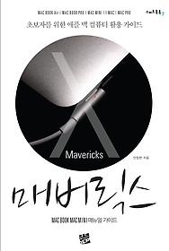 매버릭스 맥북 맥미니 매뉴얼 가이드