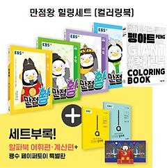 EBS 만점왕 세트 3-2 + 펭아트#컬러링북