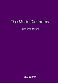 음악용어사전 The Music Dictionary