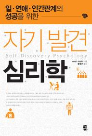 자기 발견 심리학