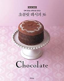 초콜릿 레시피 36
